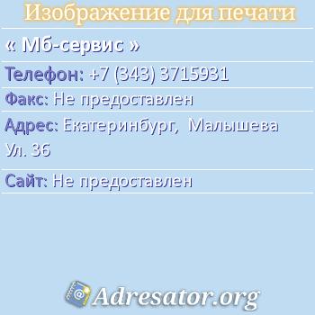 Мб-сервис по адресу: Екатеринбург,  Малышева Ул. 36