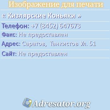 Кизлярские Коньяки по адресу: Саратов,  Танкистов Ул. 51