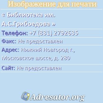 Библиотека им. А.С.Грибоедова по адресу: Нижний Новгород г., Московское шоссе, д. 280