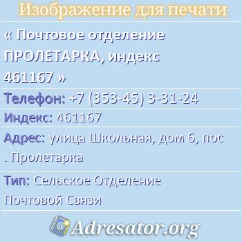 Почтовое отделение ПРОЛЕТАРКА, индекс 461167 по адресу: улицаШкольная,дом6,пос. Пролетарка