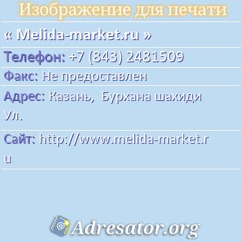 Melida-market.ru по адресу: Казань,  Бурхана шахиди Ул.