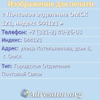 Почтовое отделение ОМСК 121, индекс 644121 по адресу: улицаКотельникова,дом8,г. Омск