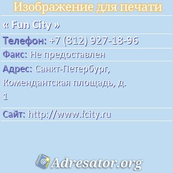 Fun City по адресу: Санкт-Петербург, Комендантская площадь, д. 1