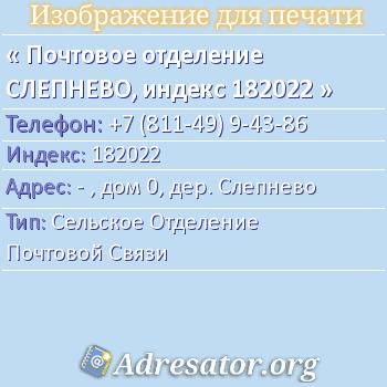 Почтовое отделение СЛЕПНЕВО, индекс 182022 по адресу: -,дом0,дер. Слепнево