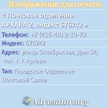 Почтовое отделение АРХАРА 2, индекс 676742 по адресу: улицаОктябрьская,дом54,пос. г. т. Архара