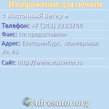 Восточный Ветер по адресу: Екатеринбург,  Маневровая Ул. 43