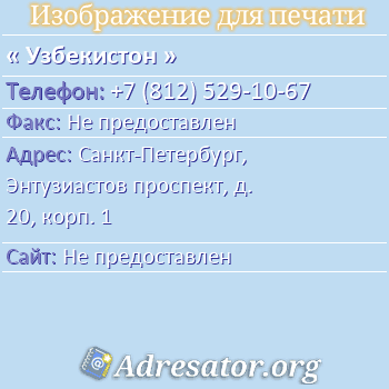 Узбекистон по адресу: Санкт-Петербург, Энтузиастов проспект, д. 20, корп. 1