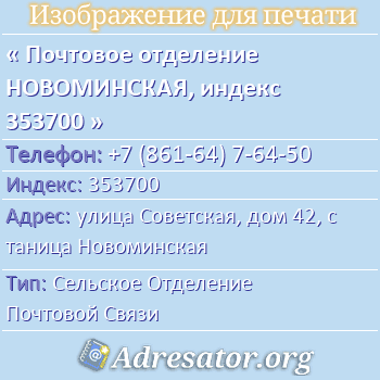 Почтовое отделение НОВОМИНСКАЯ, индекс 353700 по адресу: улицаСоветская,дом42,станица Новоминская