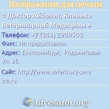Доктор Айболит, Клиника Ветеринарной Медицины по адресу: Екатеринбург,  Родонитовая Ул. 26