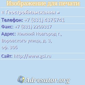 Геостройизыскания по адресу: Нижний Новгород г., Воровского улица, д. 3, оф. 306