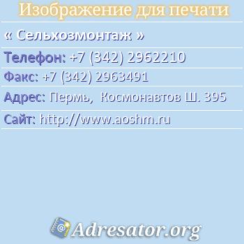 Сельхозмонтаж по адресу: Пермь,  Космонавтов Ш. 395