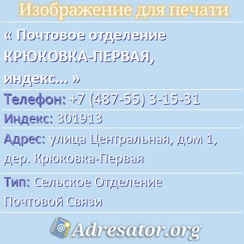 Почтовое отделение КРЮКОВКА-ПЕРВАЯ, индекс 301913 по адресу: улицаЦентральная,дом1,дер. Крюковка-Первая