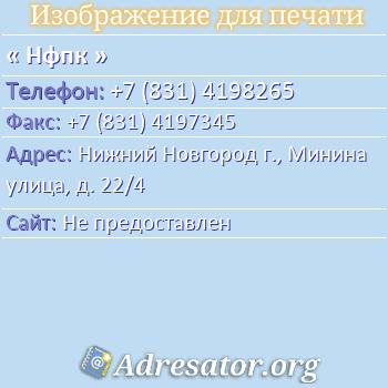 Нфпк по адресу: Нижний Новгород г., Минина улица, д. 22/4