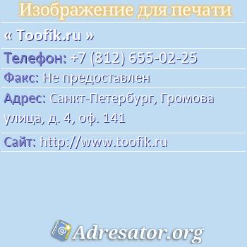 Toofik.ru по адресу: Санкт-Петербург, Громова улица, д. 4, оф. 141