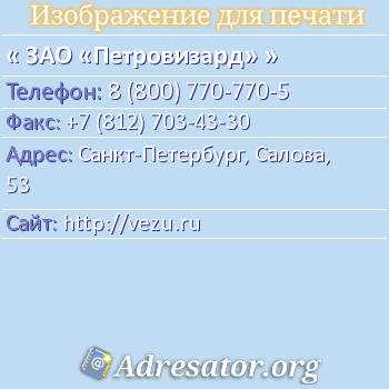 ЗАО «Петровизард» по адресу: Санкт-Петербург, Салова, 53