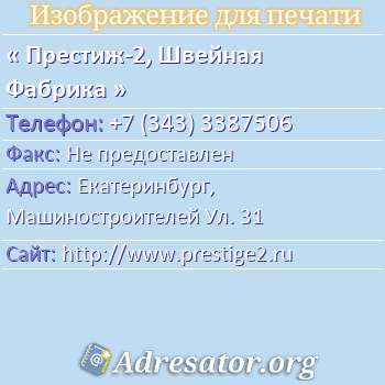 Престиж-2, Швейная Фабрика по адресу: Екатеринбург,  Машиностроителей Ул. 31