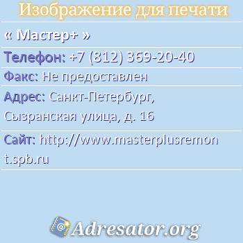 Мастер+ по адресу: Санкт-Петербург, Сызранская улица, д. 16