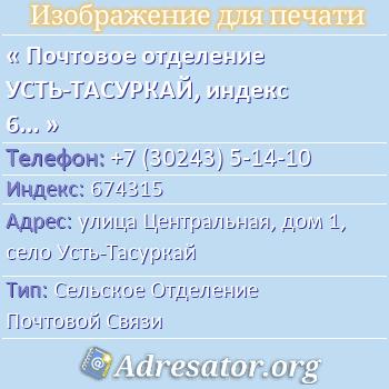 Почтовое отделение УСТЬ-ТАСУРКАЙ, индекс 674315 по адресу: улицаЦентральная,дом1,село Усть-Тасуркай