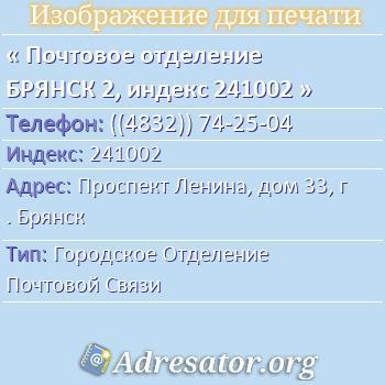 Почтовое отделение БРЯНСК 2, индекс 241002 по адресу: ПроспектЛенина,дом33,г. Брянск