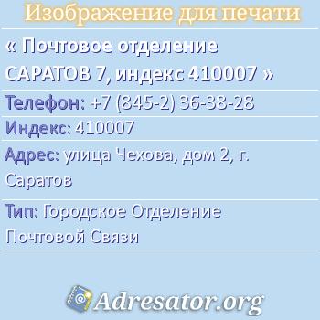 Почтовое отделение САРАТОВ 7, индекс 410007 по адресу: улицаЧехова,дом2,г. Саратов