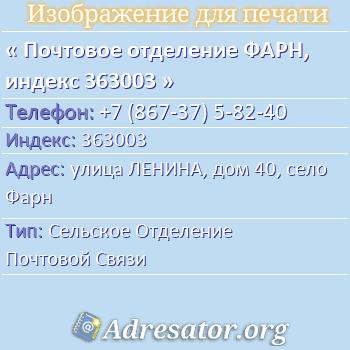 Почтовое отделение ФАРН, индекс 363003 по адресу: улицаЛЕНИНА,дом40,село Фарн
