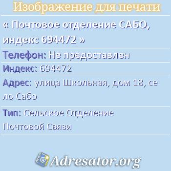 Почтовое отделение САБО, индекс 694472 по адресу: улицаШкольная,дом18,село Сабо