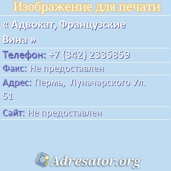 Адвокат, Французские Вина по адресу: Пермь,  Луначарского Ул. 51