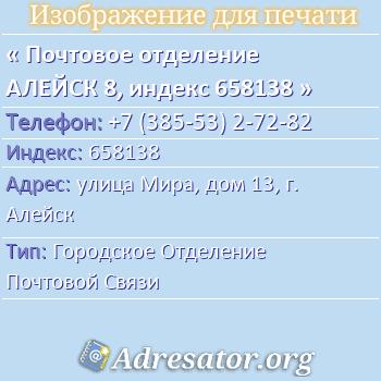 Почтовое отделение АЛЕЙСК 8, индекс 658138 по адресу: улицаМира,дом13,г. Алейск