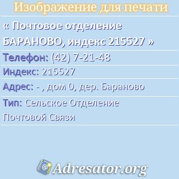 Почтовое отделение БАРАНОВО, индекс 215527 по адресу: -,дом0,дер. Бараново