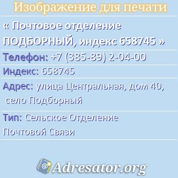 Почтовое отделение ПОДБОРНЫЙ, индекс 658745 по адресу: улицаЦентральная,дом40,село Подборный