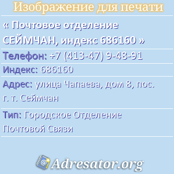 Почтовое отделение СЕЙМЧАН, индекс 686160 по адресу: улицаЧапаева,дом8,пос. г. т. Сеймчан
