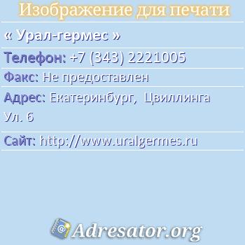 Урал-гермес по адресу: Екатеринбург,  Цвиллинга Ул. 6
