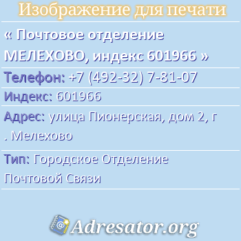 Почтовое отделение МЕЛЕХОВО, индекс 601966 по адресу: улицаПионерская,дом2,г. Мелехово