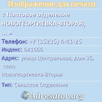 Почтовое отделение НОВОГЕОРГИЕВКА-ВТОРАЯ, индекс 641666 по адресу: улицаЦентральная,дом35,село Новогеоргиевка-Вторая
