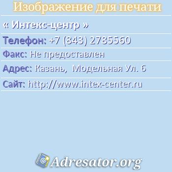 Интекс-центр по адресу: Казань,  Модельная Ул. 6