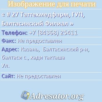 # 27 Таттехмедфарм, ГУП, Балтасинский Филиал по адресу: Казань,  Балтасинский р-н, балтаси с., хади такташа Ул.