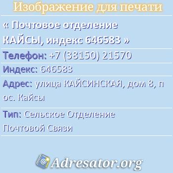 Почтовое отделение КАЙСЫ, индекс 646583 по адресу: улицаКАЙСИНСКАЯ,дом8,пос. Кайсы