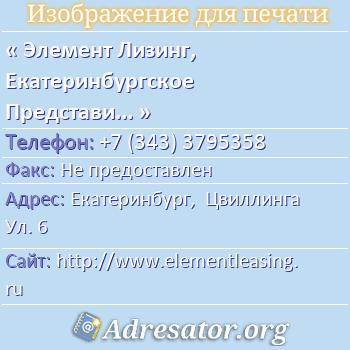 Элемент Лизинг, Екатеринбургское Представительство по адресу: Екатеринбург,  Цвиллинга Ул. 6