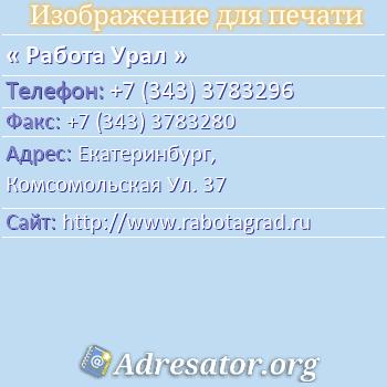 Работа Урал по адресу: Екатеринбург,  Комсомольская Ул. 37