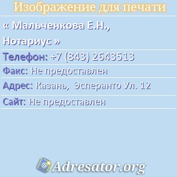Мальченкова Е.Н., Нотариус по адресу: Казань,  Эсперанто Ул. 12