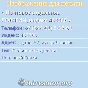 Почтовое отделение ЛОВЯГИН, индекс 403386 по адресу: -,дом37,хутор Ловягин