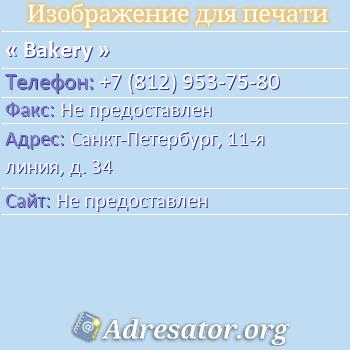 Bakery по адресу: Санкт-Петербург, 11-я линия, д. 34