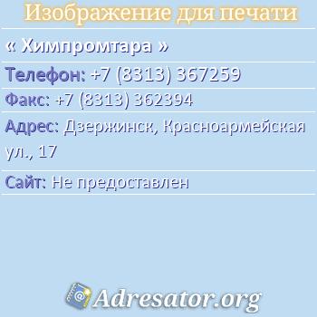 Химпромтара по адресу: Дзержинск, Красноармейская ул., 17