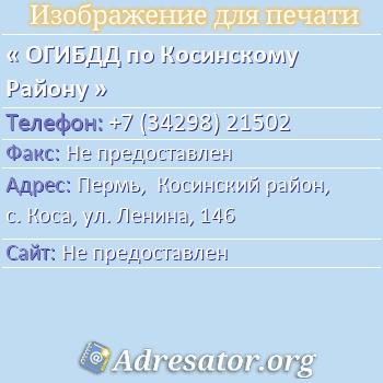 ОГИБДД по Косинскому Району по адресу: Пермь,  Косинский район, с. Коса, ул. Ленина, 146