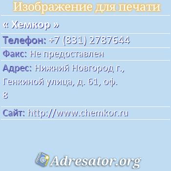 Хемкор по адресу: Нижний Новгород г., Генкиной улица, д. 61, оф. 8
