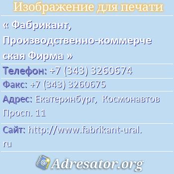 Фабрикант, Производственно-коммерческая Фирма по адресу: Екатеринбург,  Космонавтов Просп. 11