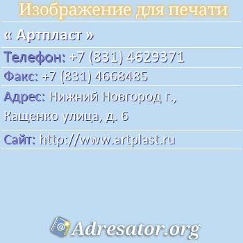 Артпласт по адресу: Нижний Новгород г., Кащенко улица, д. 6