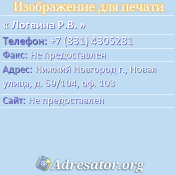 Логвина Р.В. по адресу: Нижний Новгород г., Новая улица, д. 59/104, оф. 103