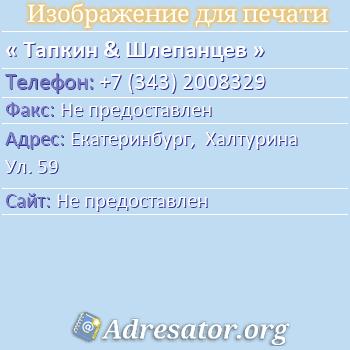 Тапкин & Шлепанцев по адресу: Екатеринбург,  Халтурина Ул. 59