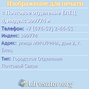 Почтовое отделение ЕЛЕЦ 4, индекс 399774 по адресу: улицаМИЧУРИНА,дом2,г. Елец